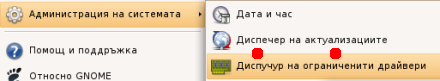 Правописни грешки в Убунту 7.04